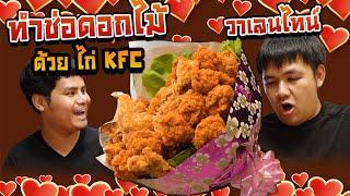 ทำช่อไก่ทอด KFC ยักษ์ ให้สาววันวาเลนไทน์