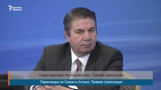 Астанадағы Сирия жөніндегі келіссөздер / Переговоры по сирийскому кризису в Астане