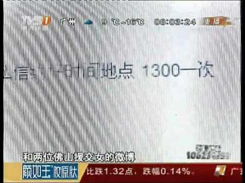 广佛援交网 不乏大中学生
