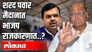 Sharad Pawar मैदानात BJP राजकारणात ? Devendra Fadnavis | Atul Kulkarni | Lockdown 4 in Maharashtra