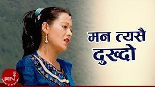 Mann Tesai Dukhdo By Muna Thapa