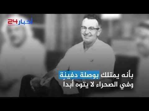 خميس بن رمثان.. بوصلة السعودية في إيجاد النفط