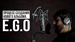 Jah Khalib - Процесс создания нового альбома E.G.O