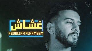 عبدالله الهميم - محمد الصالحي - غشاش (فيديو كليب حصري)   Abdullah Al hameem - Ghashash تحميل MP3