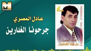 Adel AlMasry - Garahona AlGhadaren /عادل المصري - جرحونا الغدارين تحميل MP3