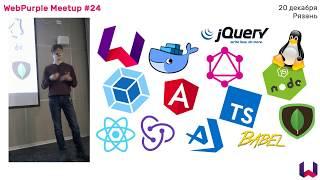 WebPurple meetup #24 Lightning talks