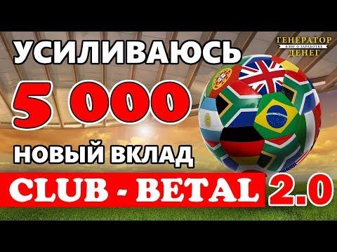 Club Betal Пора усиливаться в проекте! Вкладываю 5 000 под акцию проекта!