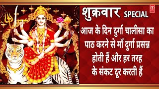 दुर्गा चालीसा,वैष्णो चालीसा,Durga Chalisa,Vaishno Chalisa,Devi Bhajans, ANURADHA PAUDWAL, SONU NIGAM - Download this Video in MP3, M4A, WEBM, MP4, 3GP