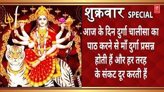 दुर्गा चालीसा,वैष्णो चालीसा,Durga Chalisa,Vaishno Chalisa,Devi Bhajans, ANURADHA PAUDWAL, SONU NIGAM