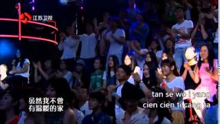 Wo Siang Yu Ke Cia (terjemahan)