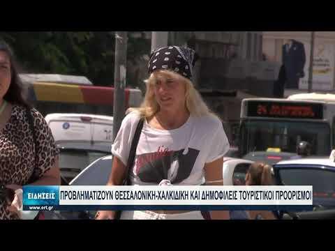 Προβληματίζει η επιδημιολογική κατάσταση σε Θεσσαλονίκη και Χαλκιδική | 30/07/2021 | ΕΡΤ