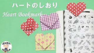 【折り紙】ハートのしおり Orgami Heart Bookmark【音声解説あり】 / ばぁばの折り紙
