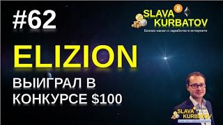 #62 #ELIZION. ВЫИГРАЛ В КОНКУРСЕ $100.