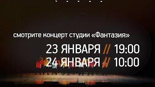 Концерт студии «Фантазия» 23 и 24 января