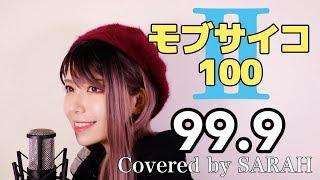 【モブサイコ100Ⅱ】MOB CHOIR ft.sajou no hana - 99.9 (SARAH × DAIHEI cover) / Mob Psycho 100 II