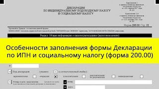 Особенности заполнения формы Декларации по ИПН и социальному налогу (форма 200.00)