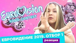Кто выиграет на Евровидении 2019? Отбор 1. Реакция. Вероника Коваленко.