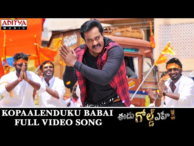 Kopalenduku Babai Full Video Song | Eedu Gold Ehe Movie Songs | Sunil