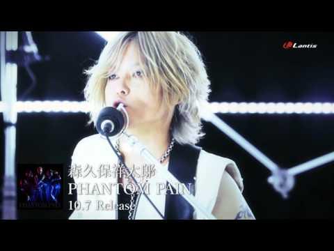 【声優動画】森久保祥太郎の新曲「PHANTOM PAIN」のミュージッククリップ解禁