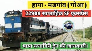 Hapa To Madgaon SF Express Train   22908   मडगांव गोआ ट्रेन   Indian Railway