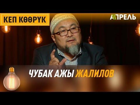 Кеп көөрүк: Чубак ажы Жалилов \\ Апрель ТВ