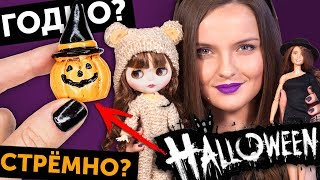 HALLOWEEN FOR DOLLS🌟Good or bad? #12: Checking goods from AliExpress   Shopping   Haul