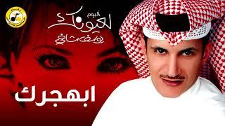 يوسف شافي - أبهجرك   البوم لعيونك