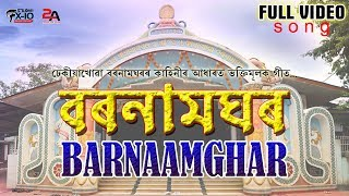 Bornaamghar || Bhokti Geet || 2017 || Full Video || Sanjay Baruah