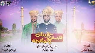 """مهرجان """"ست البنات يا مانجة """" احلي فيلم هندي - فيلو - ابو ليله ( البوم حبل المشنقة ) تحميل MP3"""