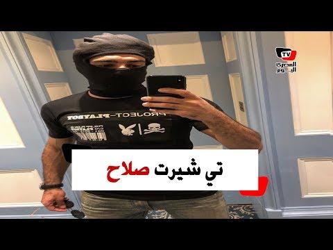 حقيقة «تي شيرت» محمد صلاح