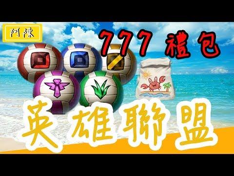 【英雄聯盟】777禮包 抽一波