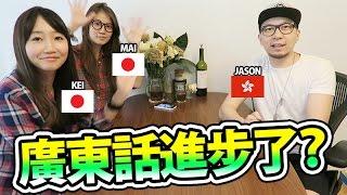 聽不明白的廣東話... Part 2!w/ Kei&Mai