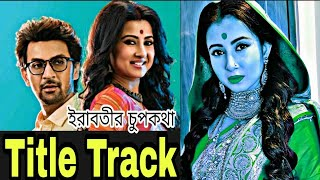 bengali serial irabotir chupkotha title song download