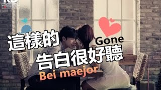 Gone - Bei maejor 「這樣的告白很好聽。」 ♪Karendaidai♪