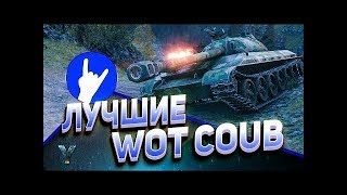 WOT COUB #1| TheSmikE|