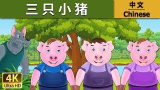 三只小猪 | 睡前故事 | 童話故事 | 儿童故事 | 故事 | 中文童話