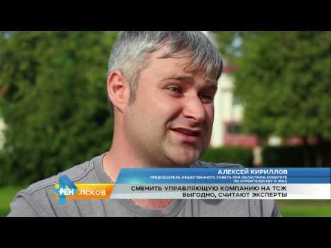 Новости Псков # Итоговый выпуск от 14.07.2017