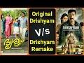 Drishyam 2013 (Malayalam) - Movie Review   Drishyam 2013 Vs Drishyam 2015
