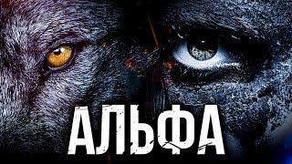 Альфа 2018 [Обзор] / [Трейлер 2 на русском]