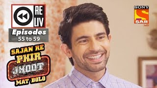 Weekly Reliv | Sajan Re Phir Jhoot Mat Bolo |7th August to 11th August 2017 | Episode 55 to 59