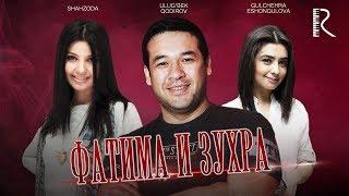 Фатима и Зухра (узбекфильм на русском языке)
