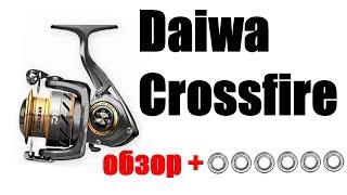 Катушка daiwa crossfire 3ib 2500