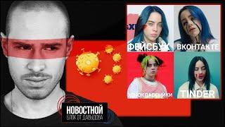 БИЛЛИ АЙЛИШ И КИТАЙСКИЙ ВИРУС (Новостной блок от Давыдова)