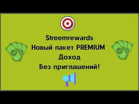 Streemrewards новый пакет PREMIUM доход без приглашений!