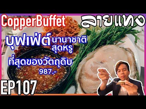 หอยนางรม เท่าฝ่ามือ! บุฟเฟ่ต์อาหารหรู สุดคุ้ม Copper | Laitang ลายแทง EP : 107