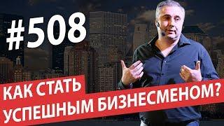 Как стать успешным бизнесменом? Источники дохода #AlexToday 508