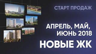 Новые ЖК за Апрель, Май и Июнь.  Новостройки Санкт-Петербурга и Ленинградской области