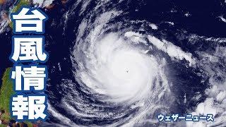 台風情報非常に強い台風24号、さらに発達