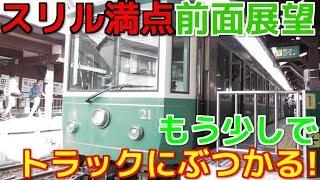 唯一の併用区間江ノ島電鉄20形腰越~江ノ島前面展望