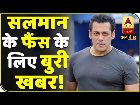 Salman Khan फैंस के लिए बुरी खबर,  Sushant पर Bhansali-Aditya Chopra में कौन बोल रहा झूठ? |ABP Uncut